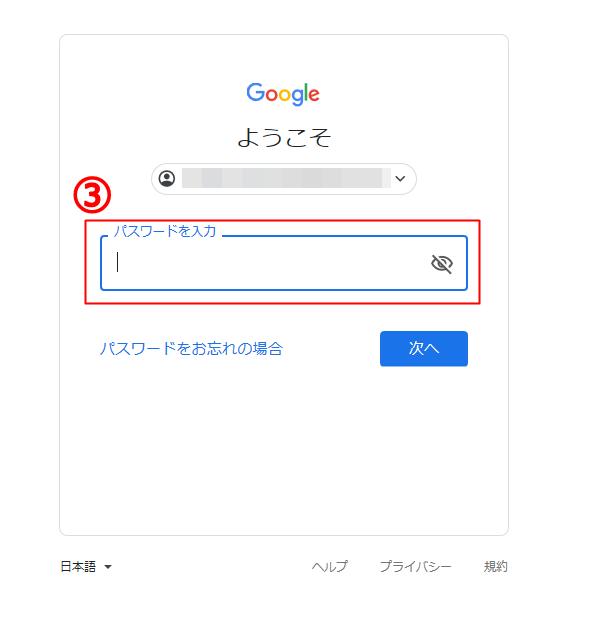 アナリティクス グーグル登録2