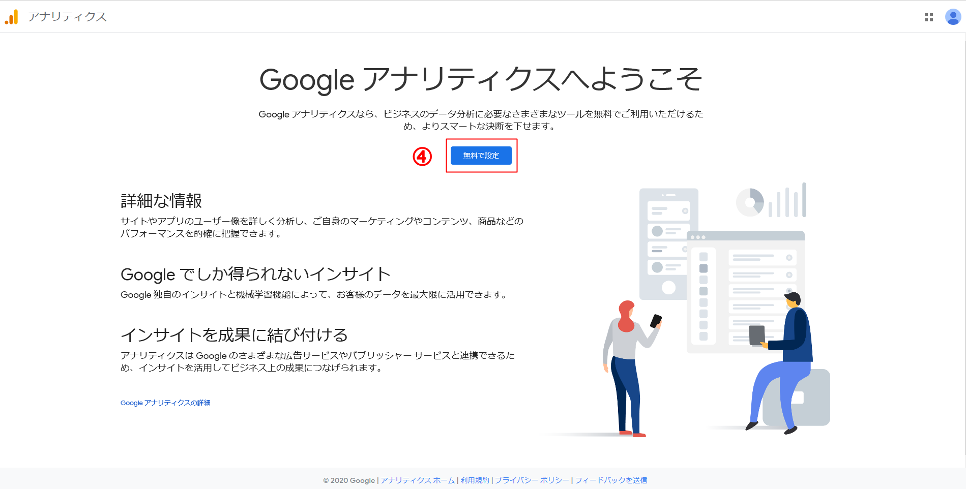 アナリティクス グーグル登録4