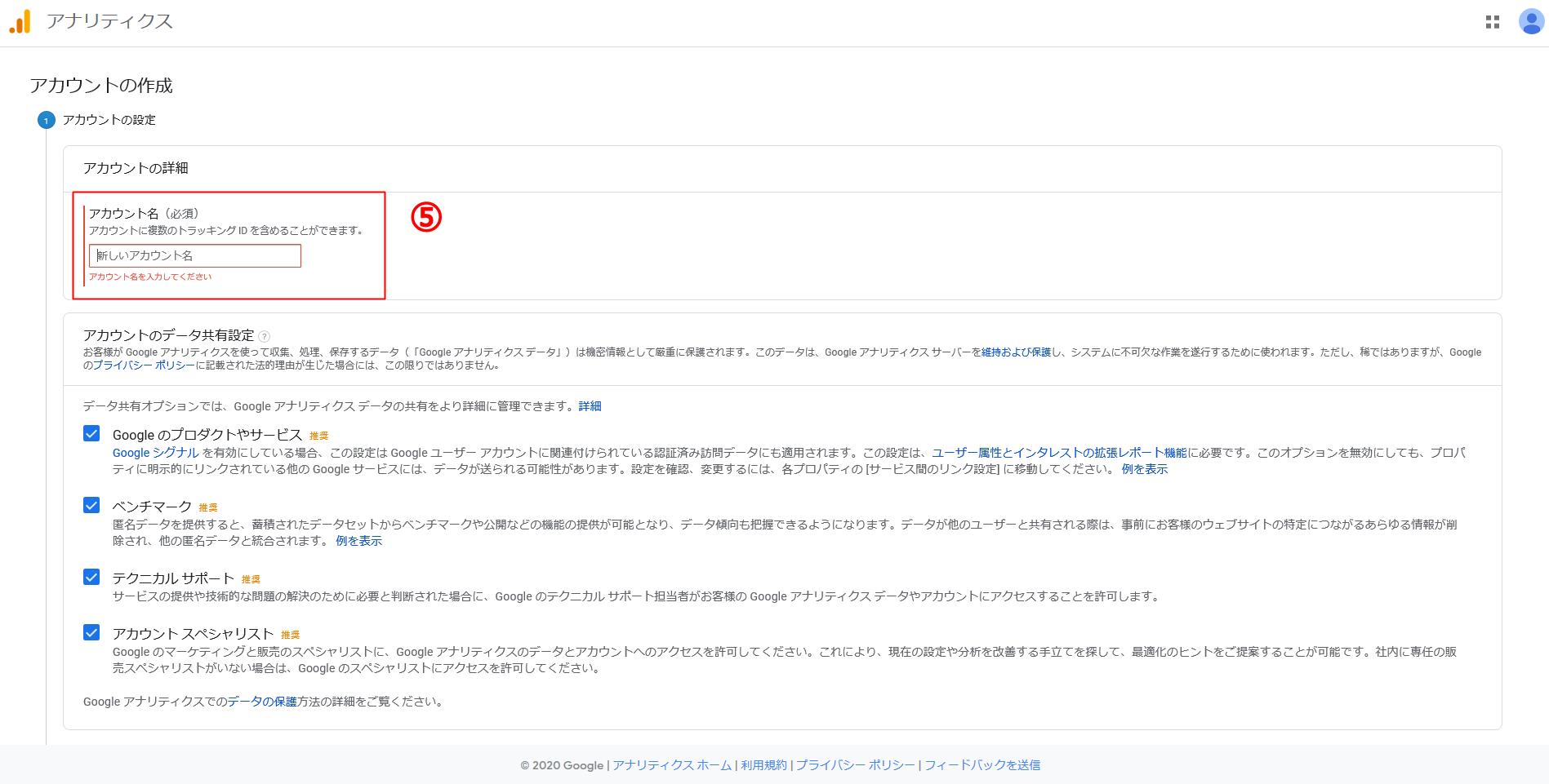 アナリティクス グーグル登録5