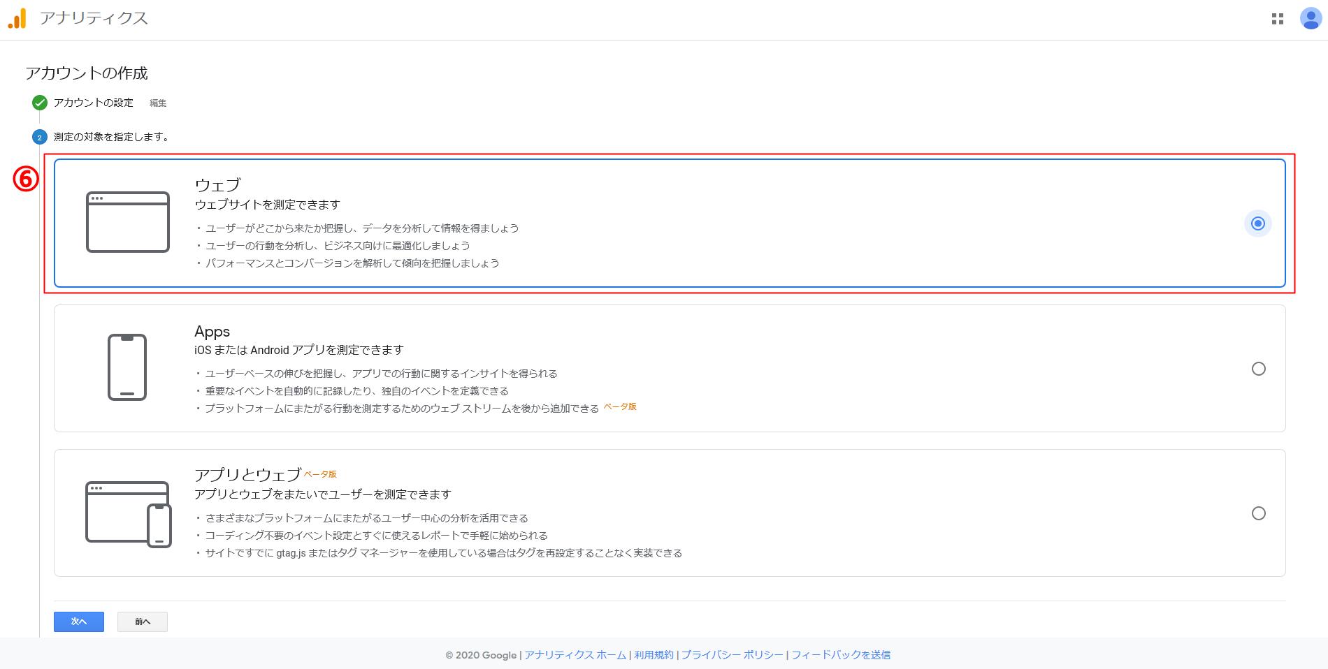 アナリティクス グーグル登録6