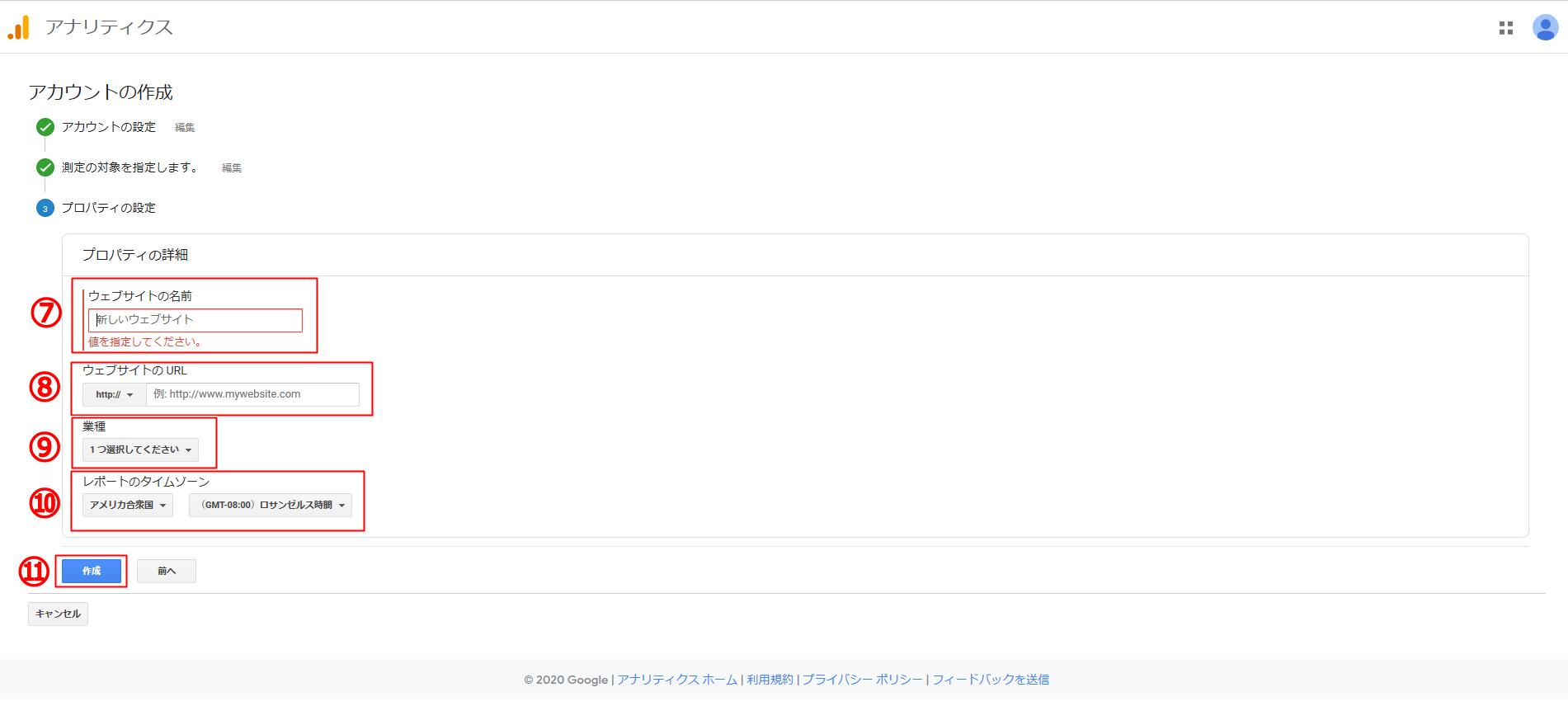 アナリティクス グーグル登録7